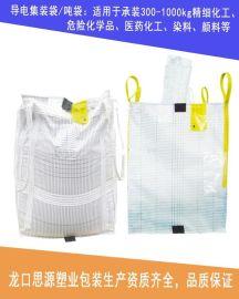 导电集装袋、导电吨袋—生产厂家订做化工导电吨包袋