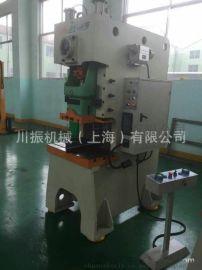 上海高性能精密气动冲床 JH21-25T高性能冲床  买冲床 **上海川振