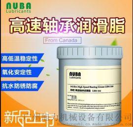 加拿大进口NUBA高速轴承润滑脂LBH150 复合皂稠化合成油