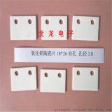 供应IGBT高导热陶瓷片 ,TO-247耐高温绝缘陶瓷片供应音响用TO-247绝缘陶瓷片,TO-220陶瓷片