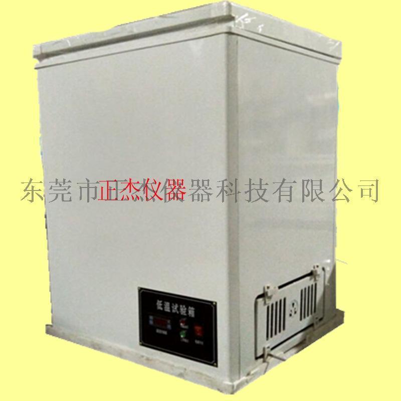 供应-40度低温试验箱,低温工业冰箱厂家直销全国包邮
