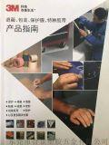 優質廠家供應 3m雙面膠紙 雙面膠 3m 9448A正品 五金塑膠件粘接專用膠帶