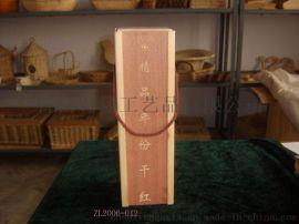 酒盒 AG-15001