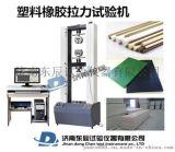 塑料橡膠拉力試驗機,保溫材料拉力試驗機,塑料纖維材料檢測儀器