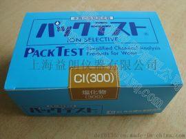 WAK-Cl(300)型氯化物(300)水质简易测定器