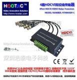 浩泰4路大华HDCVI高清视频双绞线传输器 HDTVI传输器 消横纹防雷