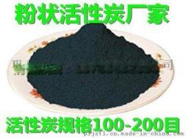 盘龙PL**粉状活性炭生产厂家