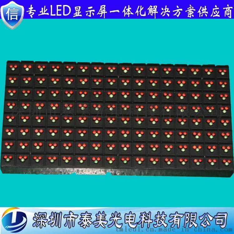 泰美超高亮静态驱动户外P16双色LED显示屏单元板