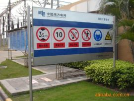 配电室标志牌 PVC反光标志牌生产厂家