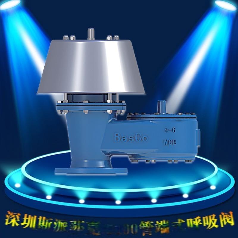 石化煉油設備代替進口  5100管端式呼吸閥DN50 100 150有認證