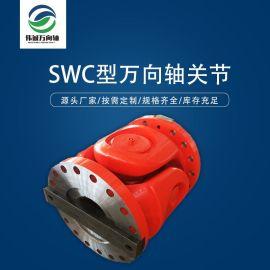 工厂定制厂家直销十字轴式万向轴 批发供应万向节联轴器 关节