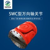 工廠定製廠家直銷十字軸式萬向軸 批發供應萬向節聯軸器 關節