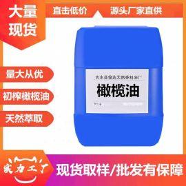 橄榄油孕妇预防妊辰纹 西班牙 EV橄榄油 基础油DIY手工皂 初榨OEM