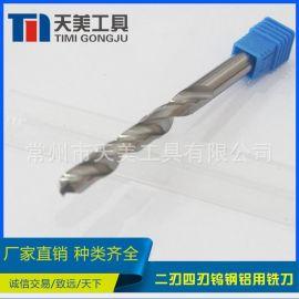 厂家供应  HRC45° 硬质合金钻头 接受非标定制