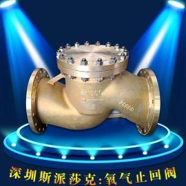 HY41W-16T氧气专用止回阀升降式止回阀DN100 200 300
