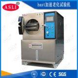 HAST飽和加速壽命老化試驗箱 HAST高壓速老化試驗箱 高溫蒸煮儀