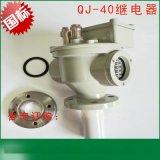 工厂供应瓦斯气体继电器变压器QJ2-40继电器全密封变压器保护器