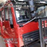 生產駕駛室座椅 重汽金王子駕駛室總成價格 圖片 廠家