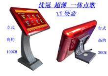 單機版點歌機(YG-1000)