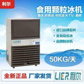 利尔商用制冰机 50公斤奶茶店酒吧KTV食用颗粒冰块冰制冰机