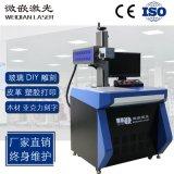 CO2鐳射打標機塑30w 玻璃鐳射刻字打碼 化妝品盒子瓶罐圖案打標機