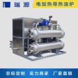30年品質  瑞源 電加熱導熱油爐 導熱油加熱器