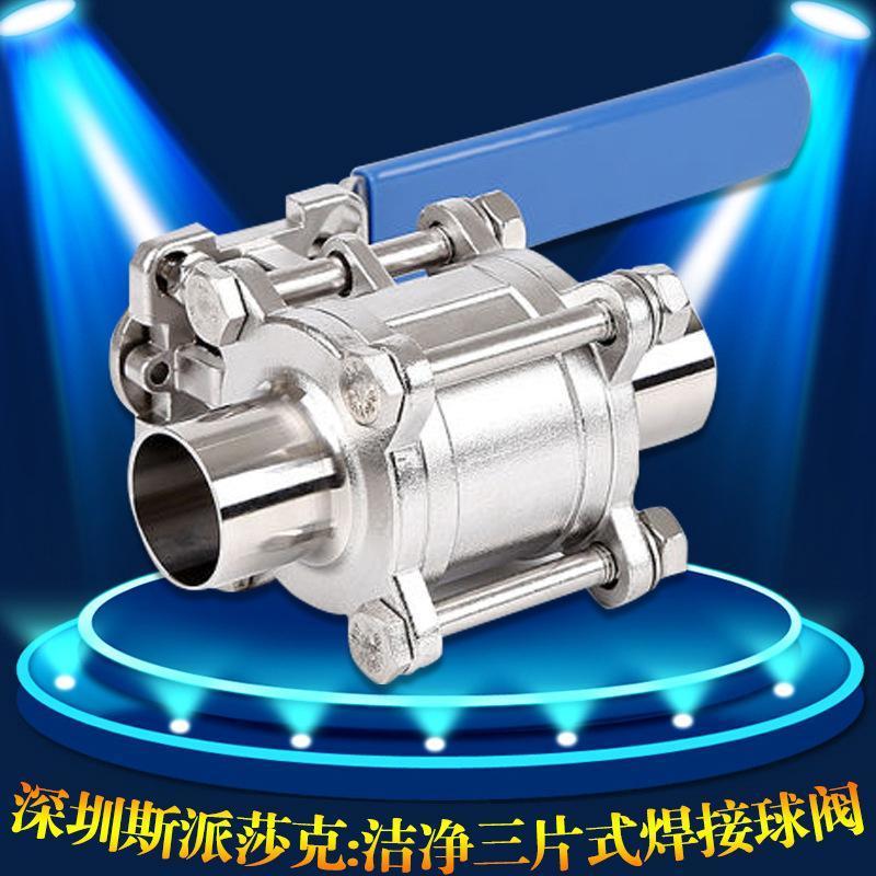 不鏽鋼潔淨球閥 衛生級焊管5S球閥 帶吹哨口三片式加長焊接球閥