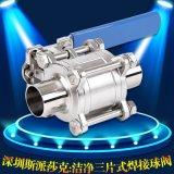 不锈钢洁净球阀 卫生级焊管5S球阀 带吹哨口三片式加长焊接球阀