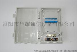ABS塑料分纤箱 8芯室内分纤箱 华耀出口8芯分纤箱