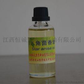 大家大货现货直供合药典标准八角茴香油