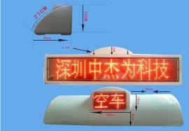车载led显示屏  P88  车载LED顶灯屏