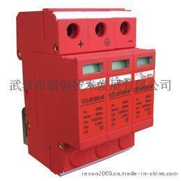 光伏太阳能电源防雷器OD-M1000/40