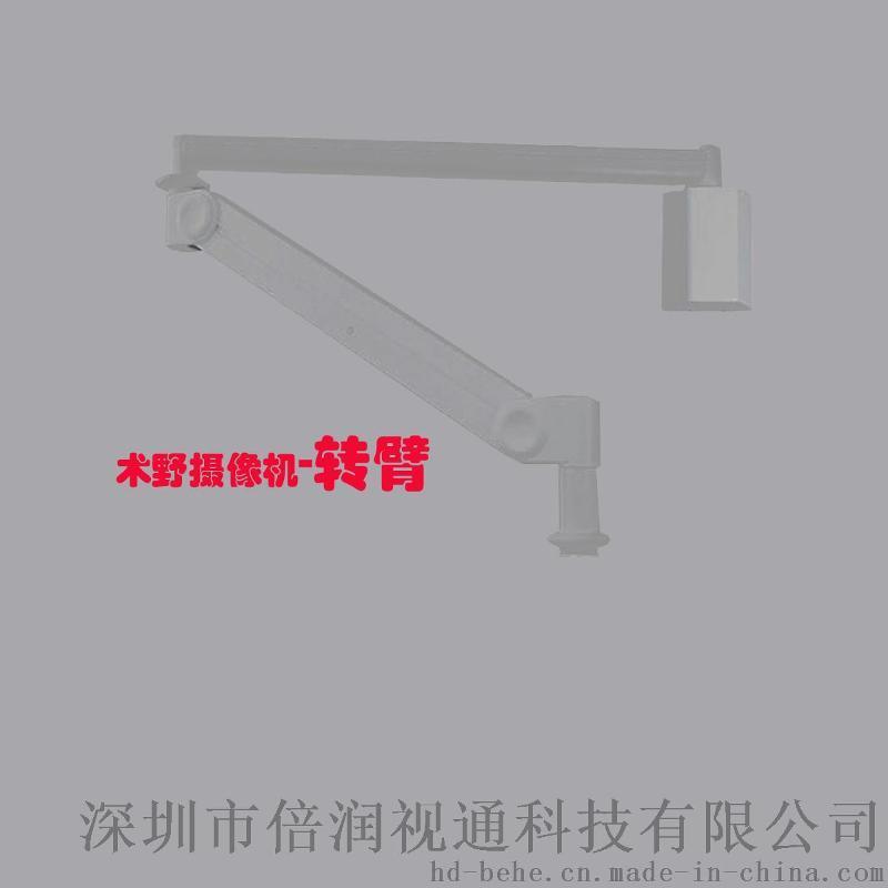 术野摄像机伸缩转臂、支架,壁挂式 3-6KG