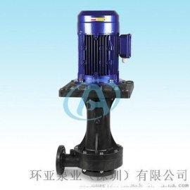 AYD-40-VK25EGB GFRPP材质  槽外立式泵 耐酸碱泵 耐腐蚀泵 泵浦厂家 化工泵质量好