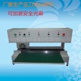 走刀式分板机 广东PCB分板机 全自动分块机 纤维板分板机