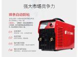 双电压逆变手工弧焊机 ZX7-250SV 富马