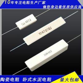 水泥电阻 /卧式水泥电阻SQP/陶瓷电阻5W7W10W15W20W0.5R10R20R68R