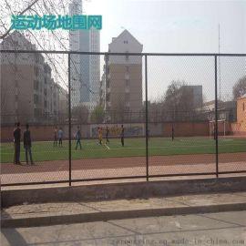 球场围网厂家、小区运动场护栏、操场护栏