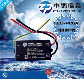 LED路灯防雷器/工矿灯浪涌保护器