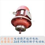 厂家直销2吨ZD131-4电动葫芦起升电机上升电机
