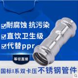 304 316L食品卫生级不锈钢等径直通DN40标准规格白钢直接头
