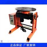 法兰30公斤组合焊接变位机  环缝焊接转台