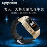 迪思特D99+ 儿童电话手表 老人定位手表 老人电话手表