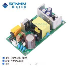 sanmim/三敏 AC-DC 12V 40W工控开关电源裸板 稳压降压模块