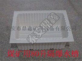 煤矿用80升隔爆水槽,内蒙古隔爆水槽规格