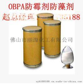 75号工业防霉剂 OBPA防藻剂