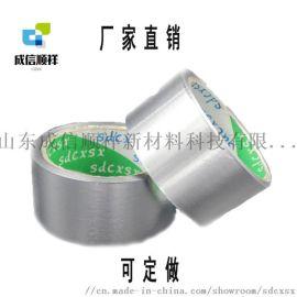 成信覆膜铝箔胶带 保温材料