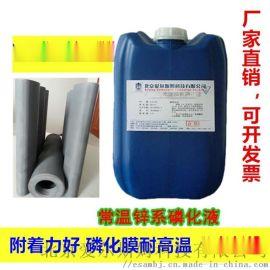 锌系喷淋磷化液 金属涂装防锈磷化液