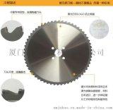 日本和源金属陶瓷冷锯