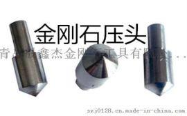 太仓供应金刚石压头RC-3测硬度压头厂家、金刚笔